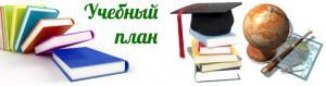 uchebny-j-plan-300x79